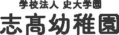 学校法人 史大学園 志髙幼稚園
